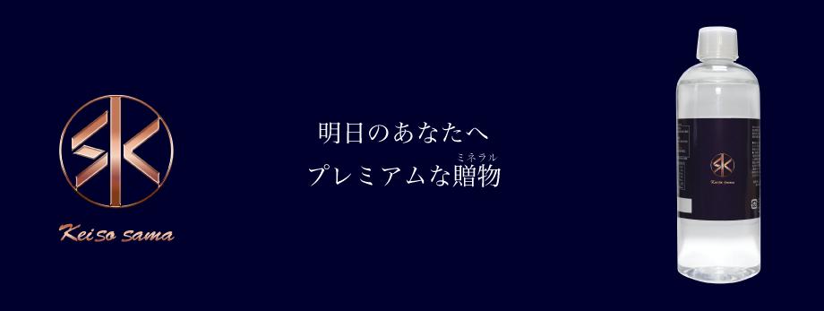 keisosama-big-banner